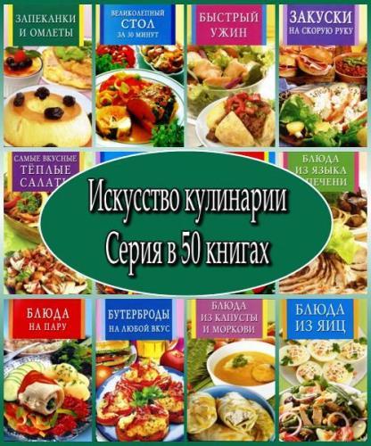 """Книжная серия - """"Искусство кулинарии"""" в 50 книгах"""