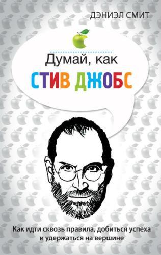 Смит Дэниэл - Думай, как Стив Джобс