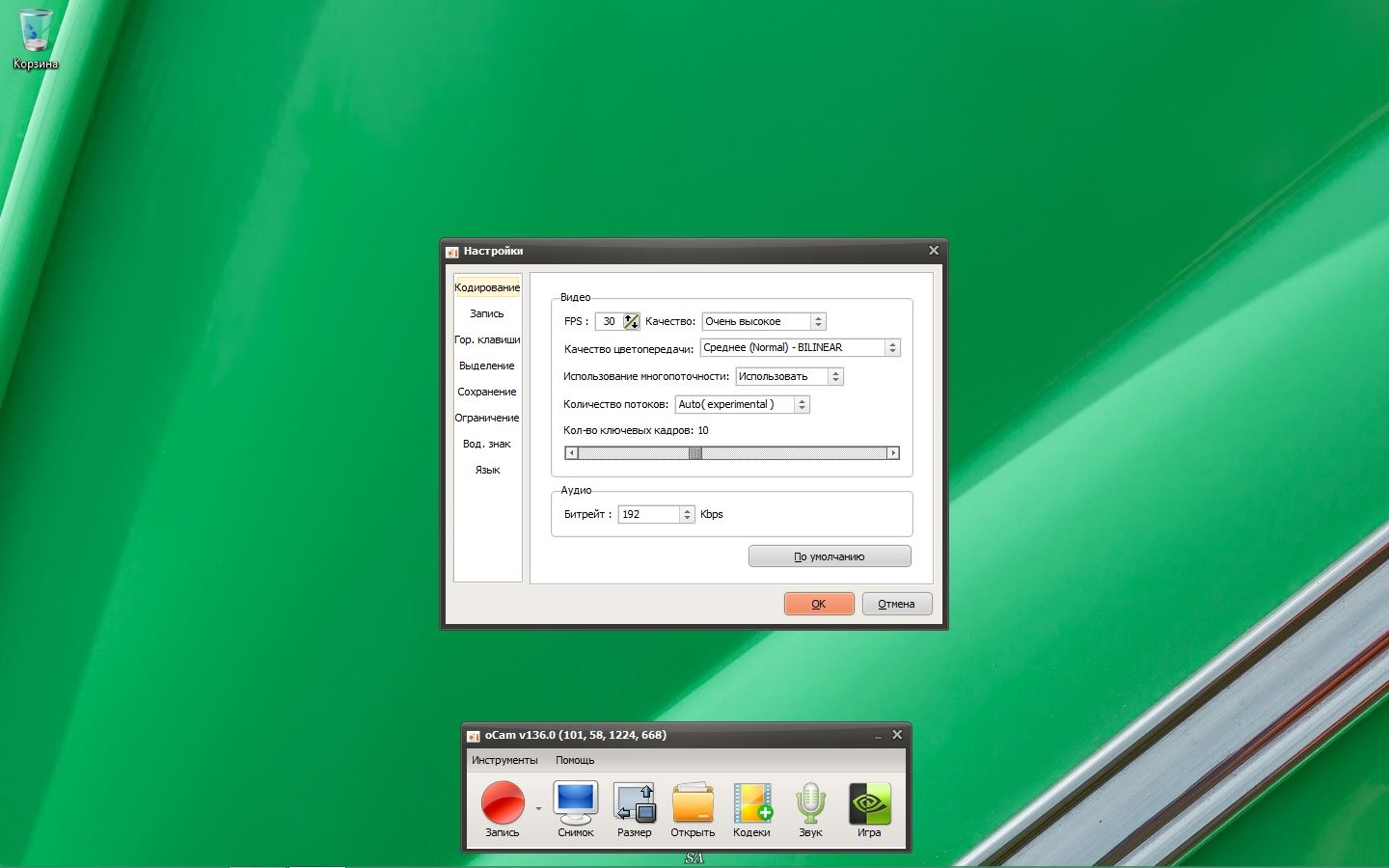 oCam Screen Recorder 136.0 [RePack] [Freeware]
