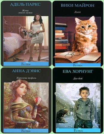 Книжная cерия - «Fiction» издательства Центрполиграф в 24 книгах