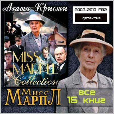 Агата Кристи - Серия книг «Мисс Марпл» в 15 томах (2003-2010)