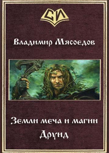 Владимир Мясоедов - Земли меча и магии. Друид