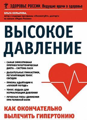 Ольга Копылова - Высокое давление. Как окончательно вылечить гипертонию (2015)
