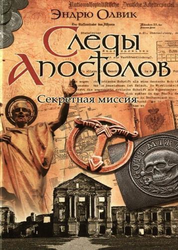 Эндрю Олвик - Следы апостолов. Секретная миссия