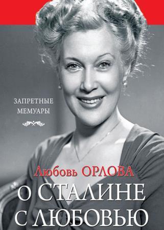 Любовь Орлова - О Сталине с любовью