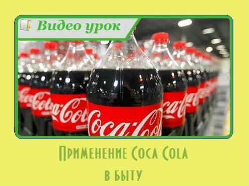 """""""Кока-Кола"""" в бытовом применении (2015/WebRip)"""