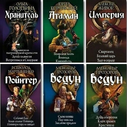 Книжная серия - «Историческое фэнтези. Циклы» в 40 томах