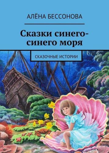 Алёна Бессонова - Сказки синего-синего моря